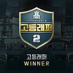 Cari : Winner