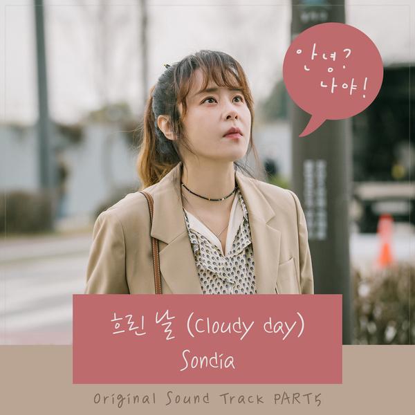 Sondia  - 흐린 날 (Cloudy day)